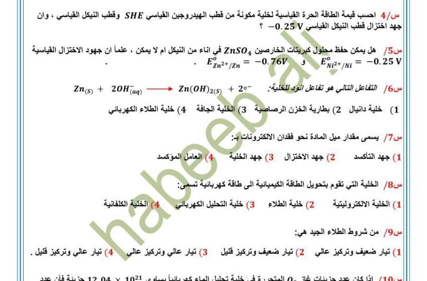 اسئلة امتحان الفصل الرابع / الكيمياء الكهربائية / الاستاذ حبيب الجنابي