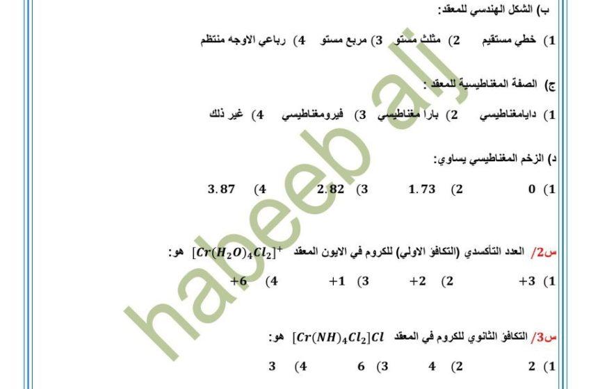 اسئلة امتحان الفصل الخامس الكيمياء التناسقية/ الاستاذ حبيب الجنابي
