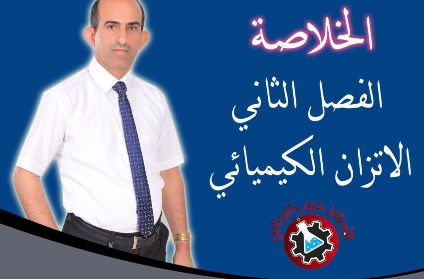 الخلاصة / الفصل الثاني / الاتزان الكيميائي / الاستاذ حبيب الجنابي