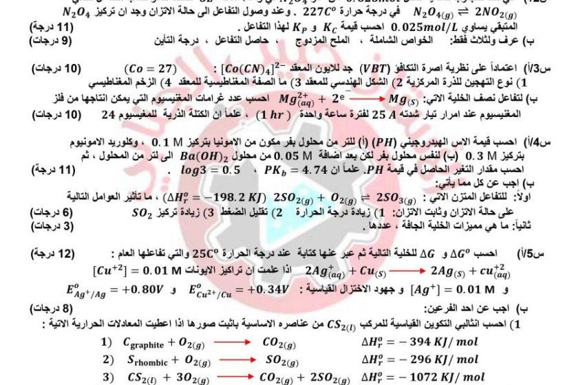 اسئلة الامتحان الشامل في الكيمياء 2020 . اعداد الاستاذ حبيب الجنابي