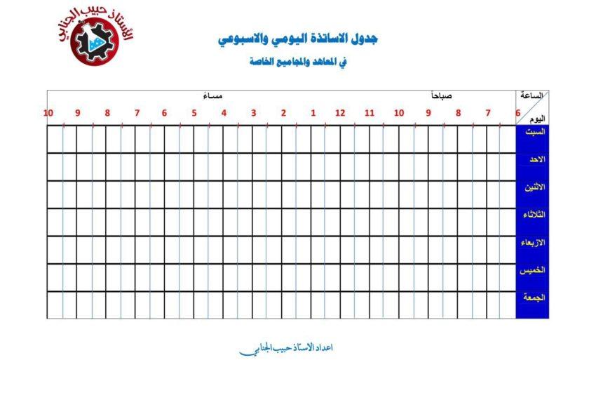 الجدول اليومي والأسبوعي للأساتذة والطلاب .. اعداد الاستاذ حبيب الجنابي