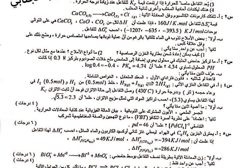 اسئلة الكيمياء للسادس التطبيقي التمهيدي 2020