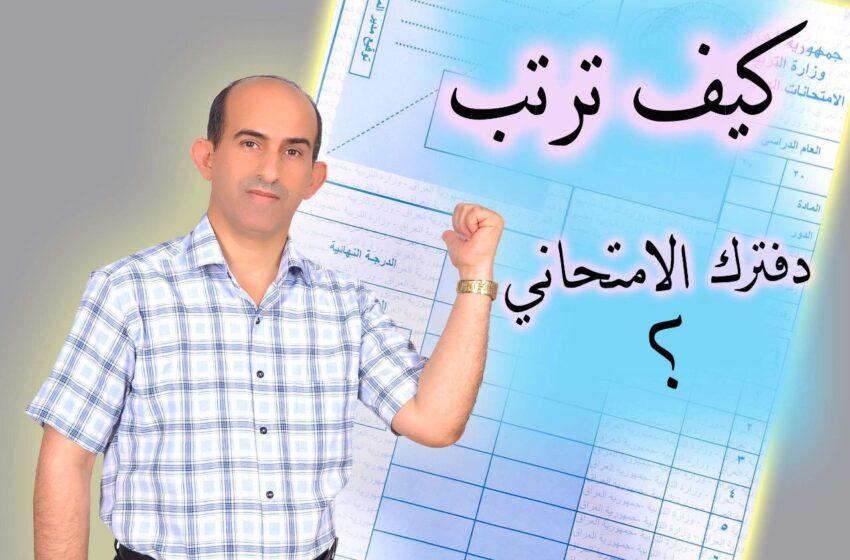 ترتيب الدفتر في الامتحان الوزاري .. اعداد الاستاذ حبيب الجنابي