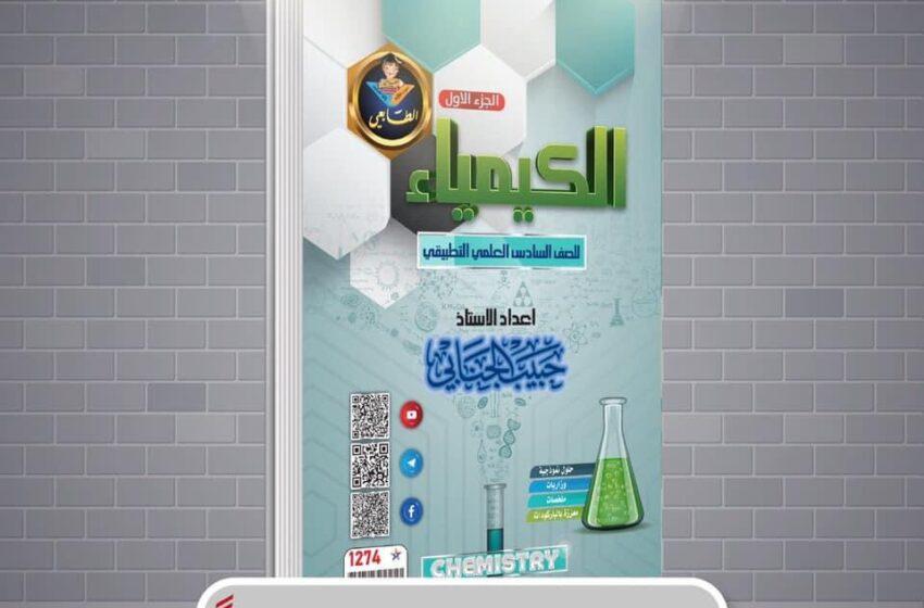 ملزمة السادس التطبيقي في الكيمياء 2021