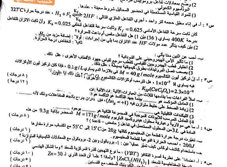 اسئلة الكيمياء للامتحان التمهيدي للسادس الاحيائي والتطبيقي ٢٠٢١